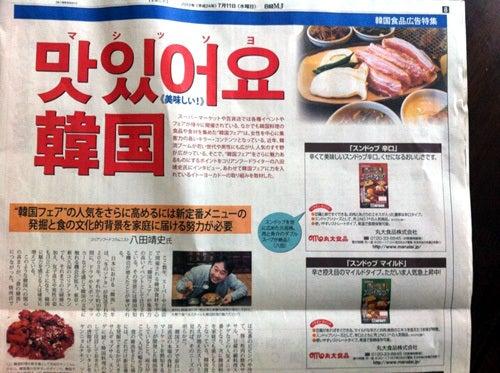 韓国料理研究家・ほんだともみのコリアンワールド-日経流通新聞