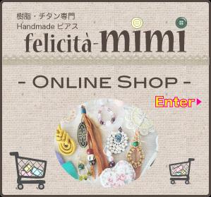 $樹脂・チタン専門ピアス【felicita'-mimi】