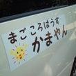 ステッカー完成!!