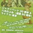 7/15(日)は高円…