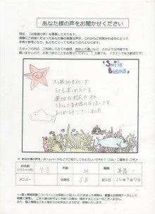 鹿児島ダイビングショップSBのクチコミ-24年7月7日のクチコミ