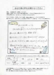 鹿児島ダイビングショップSBのクチコミ-24年7月11日のクチコミ②