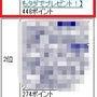 グーグル日本語入力 …
