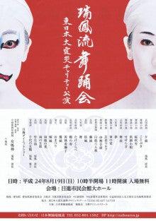 $瑞鳳澄依(ずいほうとよえ)~日舞ダイエットスクール主宰日本舞踊家~