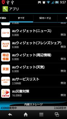 $軍曹の回胴日記-停止中アプリ