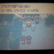 ポケモンB2クリア!…