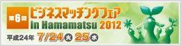 展示会・見本市・物産展をサポート!日本最大級の展示会ブログ★イベントマーケティング・オフィシャルブログ Event-X-ビジネスマッチングフェア
