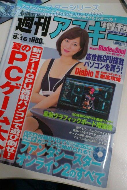 ファンタシースターシリーズ公式ブログ-inf02