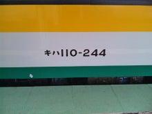 ヘッドマーク・鉄道デザイン博物館 -キハ110形・244番