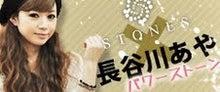 $長谷川あや オフィシャルブログ 「あやすけ成長日記」 Powered by Ameba