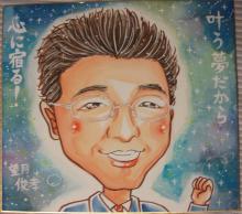 望月俊孝さんの似顔絵