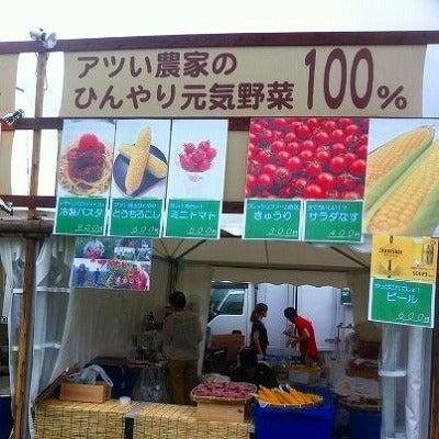 """東京のママ農家ももたろう """"be Ambitious!""""日記-ap bank fes '12 アツい農家のひんやり元気野菜100%"""
