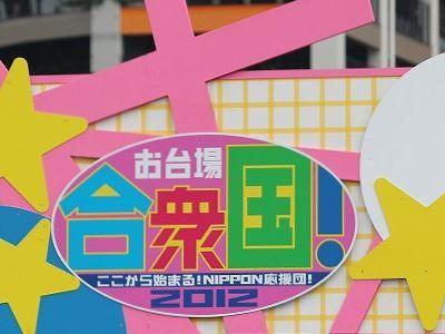 特選街情報 NX-Station Blogお台場合衆国2012開始 【フジTV前・現地レポート】