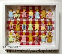 ゆうみんぶろぐ-ブログ用クッキー標本.jpg