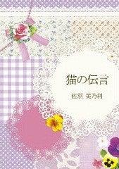 $手相学&Art&詩☆佐羽美乃利のファンタスティックジャム