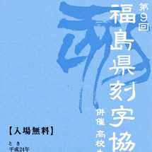 第9回福島県刻字協会…