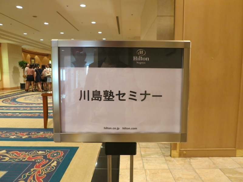 世界を旅する年収1億スーパーアフィリエイター 川島和正オフィシャルブログ Powered by Ameba-Nagoya2-1