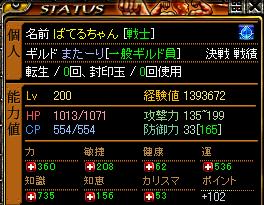 RELI姫のおてんば日記-Lv200ステ