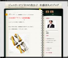$佐藤善久「ジュエリービジネスの貴公子」は3D結婚指輪デザイナー!-ブログ移転