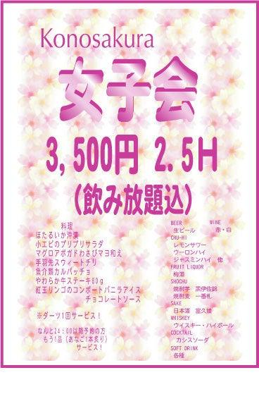 虎の桜 KONOSAKURA