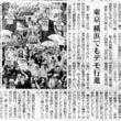 7月1日「反原発デモ…