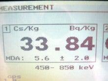 チダイズム ~毎日セシウムを検査するブログ~-OOI136