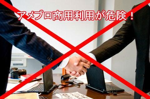 佐渡の洋食屋店長のブログ-アメブロ商用利用