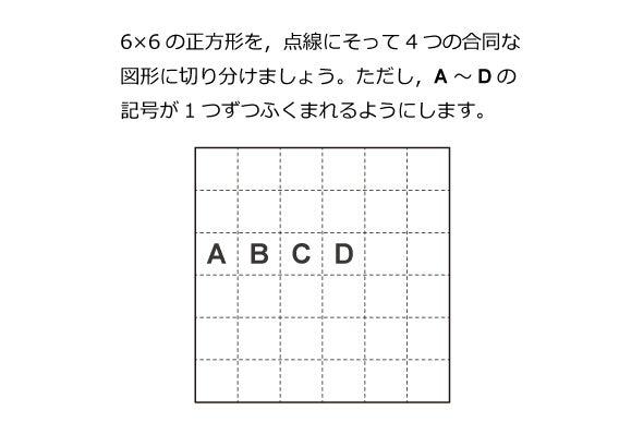 思考力パズル|受験算数に挑戦 ... : 図形問題 中学 : 中学