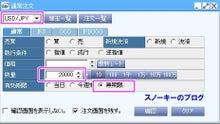 スノーキーのブログ-SBI FXトレード使い方4