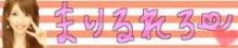 $三浦真理子オフィシャルブログ『マリコのSun Room』Powered by Ameba-image.jpg