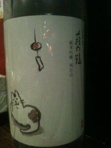 炙屋 小鉄 五反田 の スタッフブログ-萩の鶴