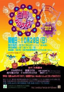 白馬deハロウィンのブログ-白馬deハロウィン2012 ポスター完成!!
