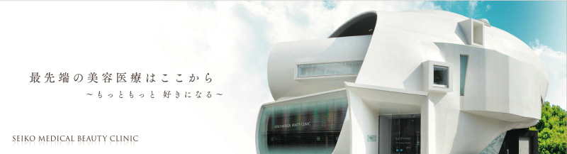 $☆女性美容皮膚科医・スタッフによるbeautyblog☆症例写真多数☆鹿児島市の美容皮膚科・永久脱毛、メディカルエステ