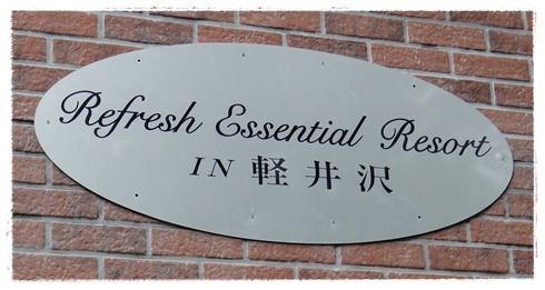 旅犬Lani&Leaのほほん風船記-Refresh Essential Resort Hotel
