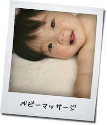 あなたの育児に笑顔を♪幸せ舞い込むベビーマッサージ 福岡県うきは市-わらべうたベビーマッサージ