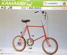 ... のレトロ自転車&愛犬(ラブ