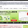 OCN家計簿とzai…