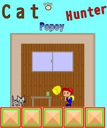 haniwaのガラクタ箱 in the ショートコント-CatHunterPopoy_01