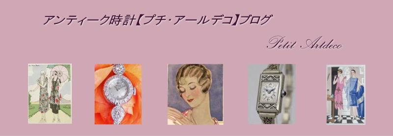 $アンティーク時計【プチ・アールデコ】ブログ