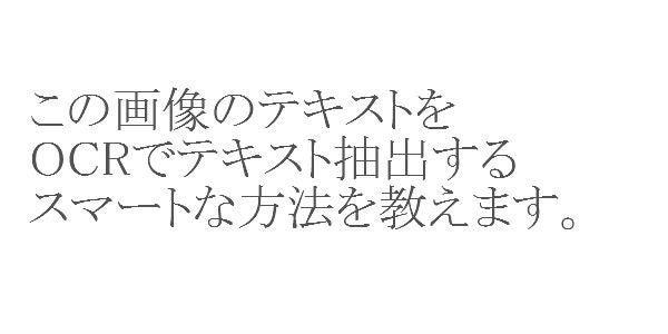 佐渡の洋食屋店長のブログ-GoogleドライブのOCR