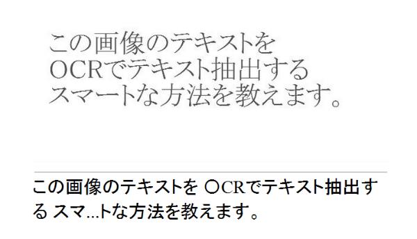 佐渡の洋食屋店長のブログ-OCR