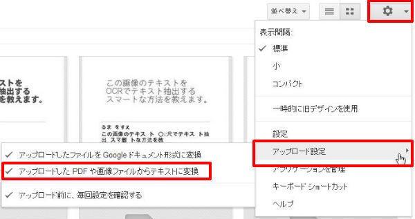 佐渡の洋食屋店長のブログ-GoogleドライブのOCR機能
