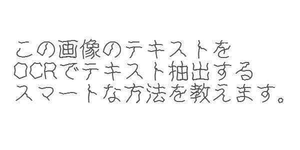 佐渡の洋食屋店長のブログ-OCRテスト
