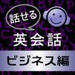 『話せる英会話』シリ…