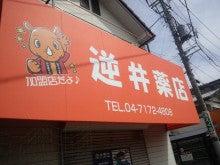 柏市 逆井商店会 青年部 ブログ