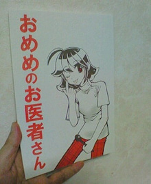 $女医風呂 JOYBLOG-201207191647000.jpg