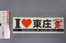 九十九里ポータルサイト Offcial Blog-アイラブ東庄・東庄町観光協会チーバくんステッカー
