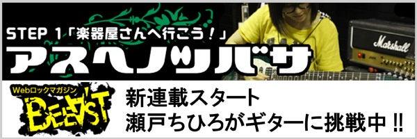 瀬戸ちひろオフィシャルブログ「ちんチロりん@Life」-ギター