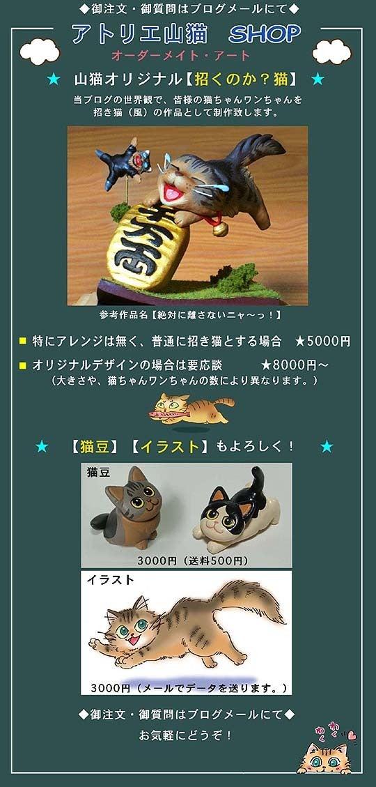 $【アトリエ山猫】ハニャ顧問のヒトリゴト!-a