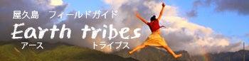 $屋久島フィールドガイド Earth tribes-屋久島フィールドガイド アーストライブス
